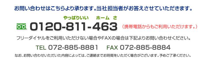 電話FAX問合わせ